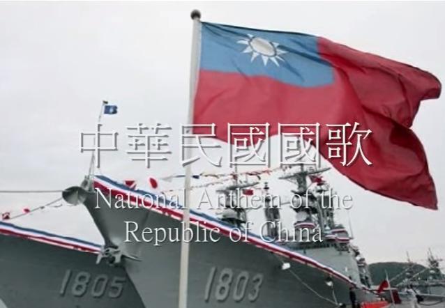 中華民國國歌