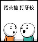 just-chatting