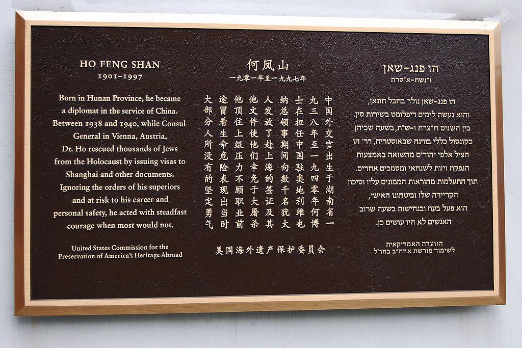 上海猶太難民紀念館何鳳山紀念匾
