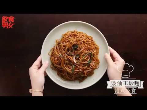 港式小食-豉油王炒麵