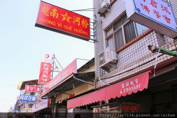 黎雪越南料理店老闆娘3