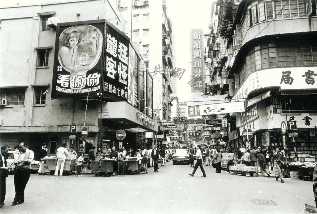 hk books street1