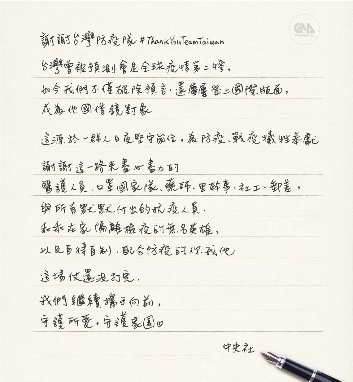 20200427_謝謝台灣防疫隊感謝信2