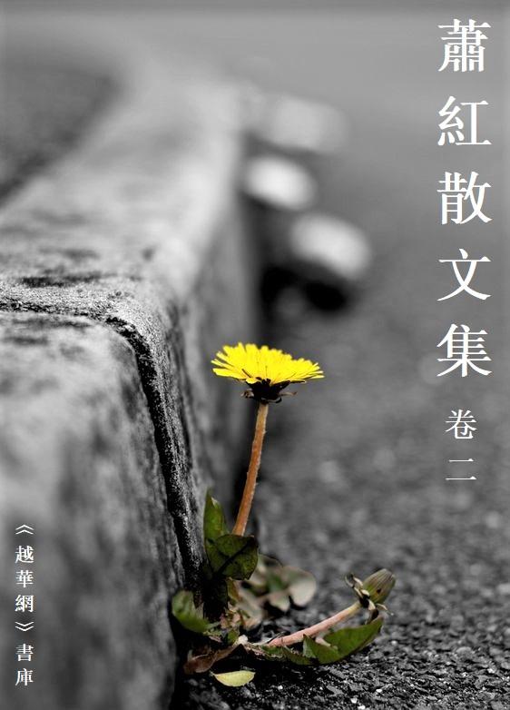 蕭紅散文集 卷II