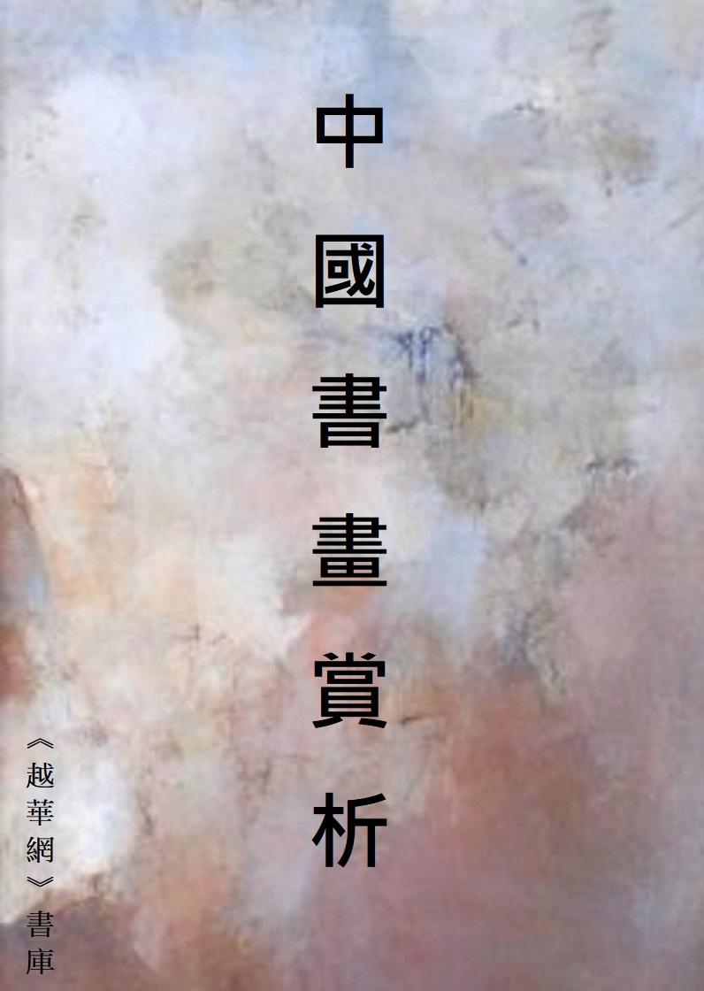 中國書畫賞析