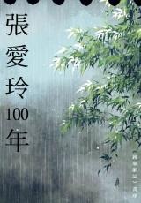 張愛玲100年