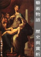 藝術物語之歷史與賞析