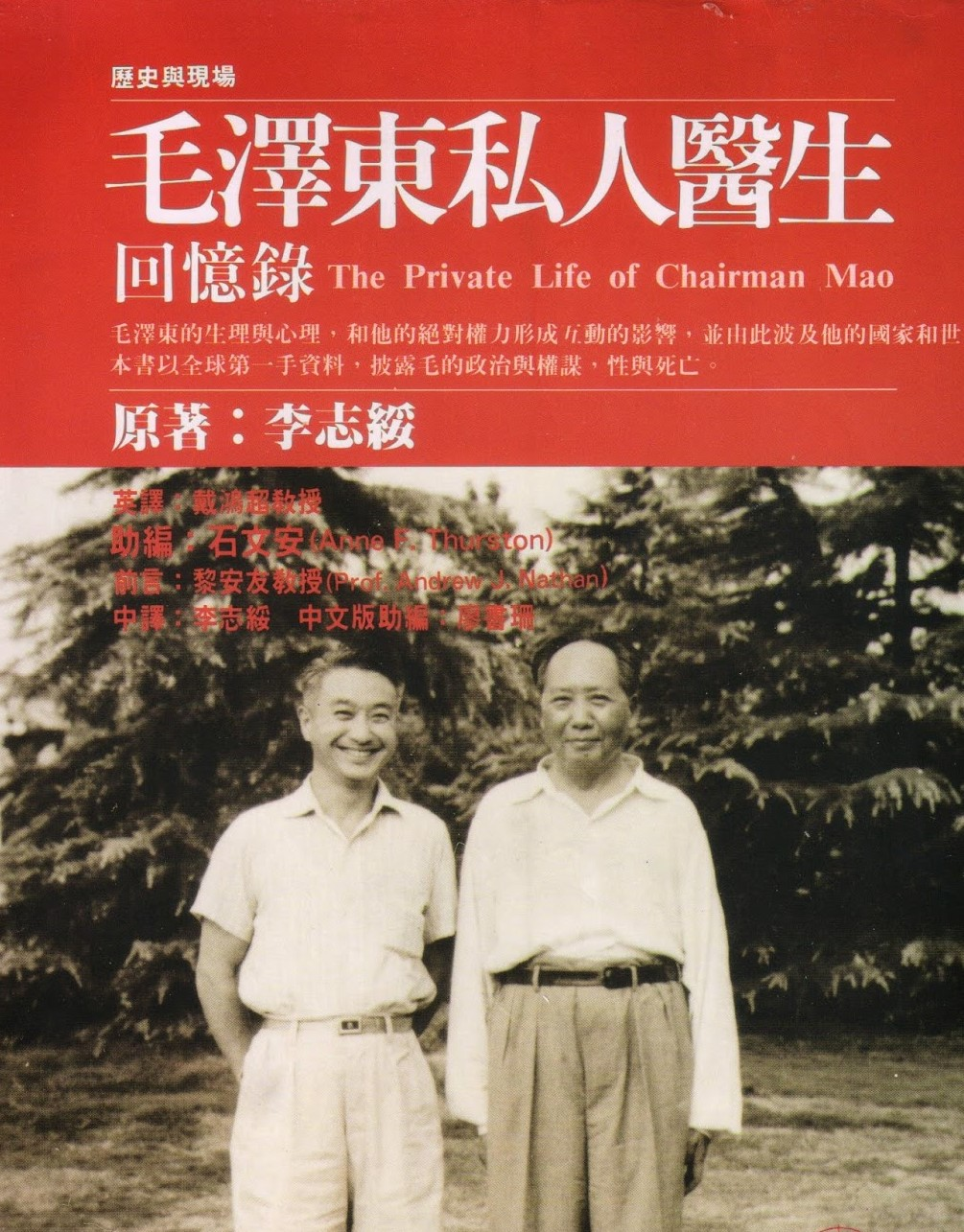 毛澤東的醫生李志綏回憶錄